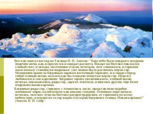 "Вот как описал восход на Таганае П. П. Аносов: ""Ещe небо было покрыто звeздн"
