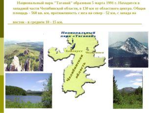 """Национальный парк """"Таганай"""" образован 5 марта 1991 г. Находится в западной"""