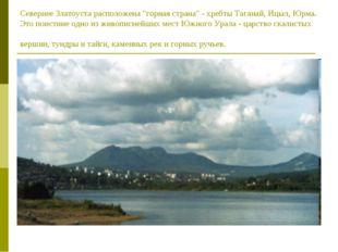 """Севернее Златоуста расположена """"горная страна"""" - хребты Таганай, Ицыл, Юрма."""