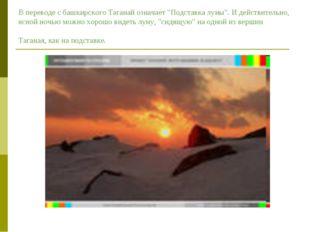 """В переводе с башкирского Таганай означает """"Подставка луны"""". И действительно,"""
