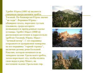 Хребет Юрма (1003 м) является северным продолжением хребта Таганай. По-башки