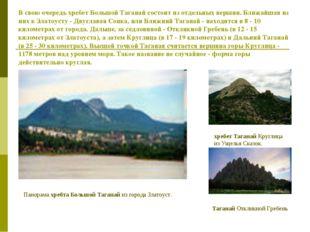 В свою очередь хребет Большой Таганай состоит из отдельных вершин. Ближайшая