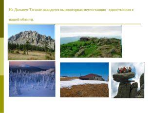 На Дальнем Таганае находится высокогорная метеостанция - единственная в нашей