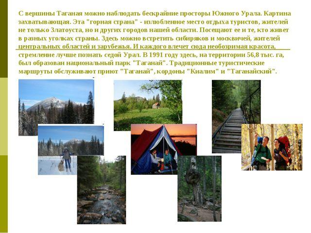 С вершины Таганая можно наблюдать бескрайние просторы Южного Урала. Картина з...