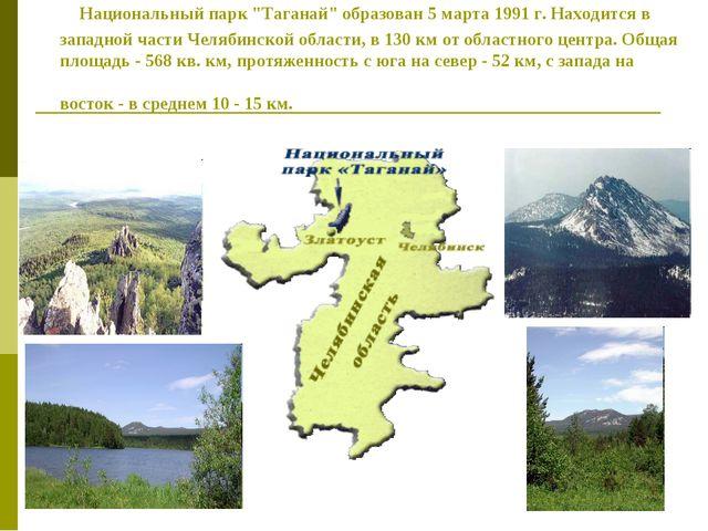 """Национальный парк """"Таганай"""" образован 5 марта 1991 г. Находится в западной..."""