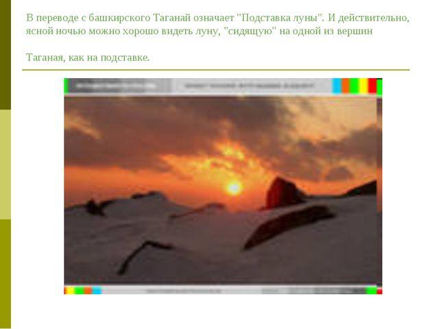 """В переводе с башкирского Таганай означает """"Подставка луны"""". И действительно,..."""