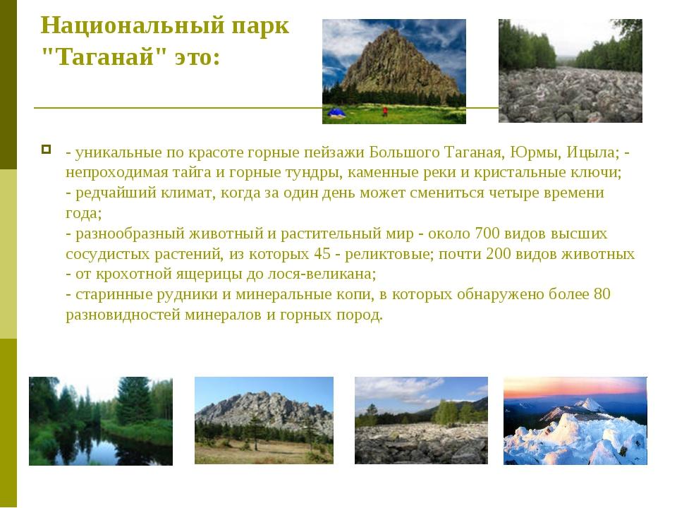 """Национальныйпарк """"Таганай""""это: - уникальные по красоте горные пейзажи Боль..."""