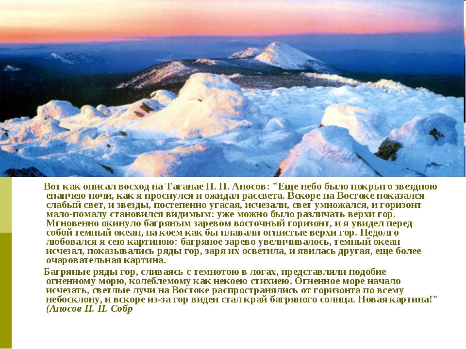 "Вот как описал восход на Таганае П. П. Аносов: ""Ещe небо было покрыто звeздн..."