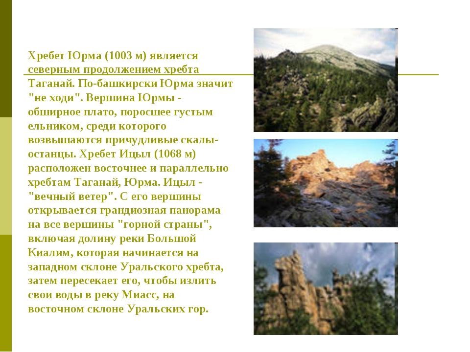 Хребет Юрма (1003 м) является северным продолжением хребта Таганай. По-башки...