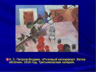 К. С. Петров-Водкин. «Розовый натюрморт. Ветка яблони». 1918 год. Третьяковск