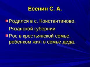 Есенин С. А. Родился в с. Константиново, Рязанской губернии Рос в крестьянско