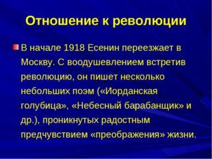Отношение к революции В начале 1918 Есенин переезжает в Москву. С воодушевлен