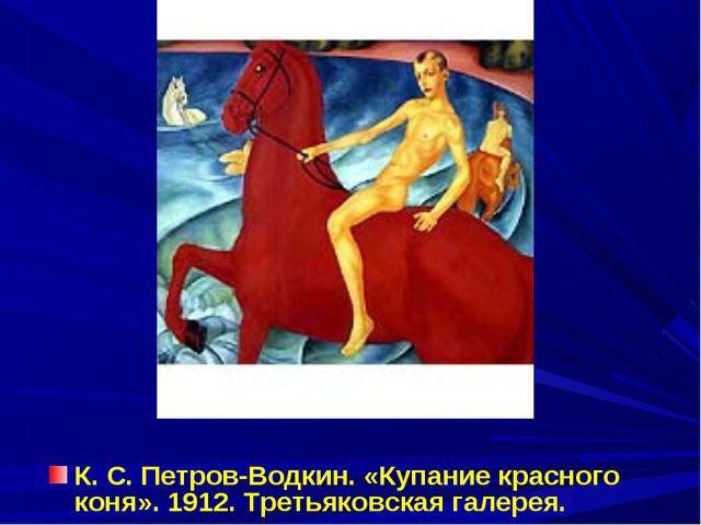 К. С. Петров-Водкин. «Купание красного коня». 1912. Третьяковская галерея.