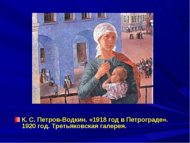 К. С. Петров-Водкин. «1918 год в Петрограде». 1920 год. Третьяковская галерея.