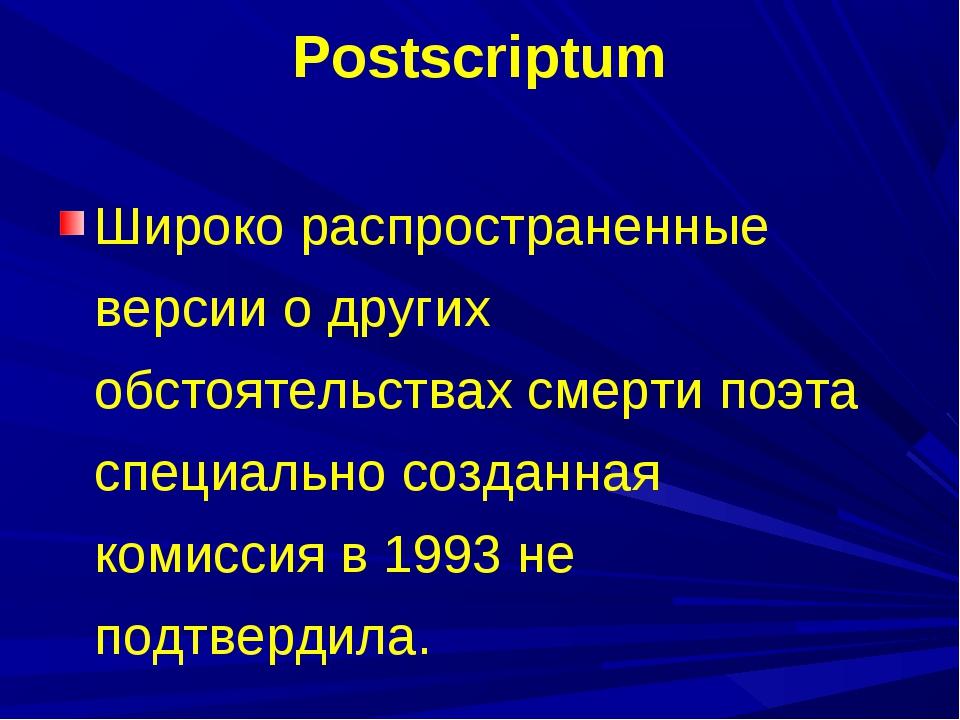 Postscriptum Широко распространенные версии о других обстоятельствах смерти п...