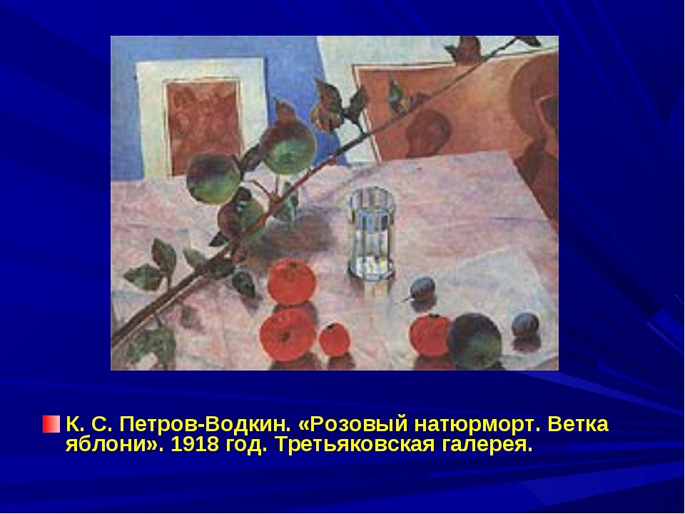 К. С. Петров-Водкин. «Розовый натюрморт. Ветка яблони». 1918 год. Третьяковск...