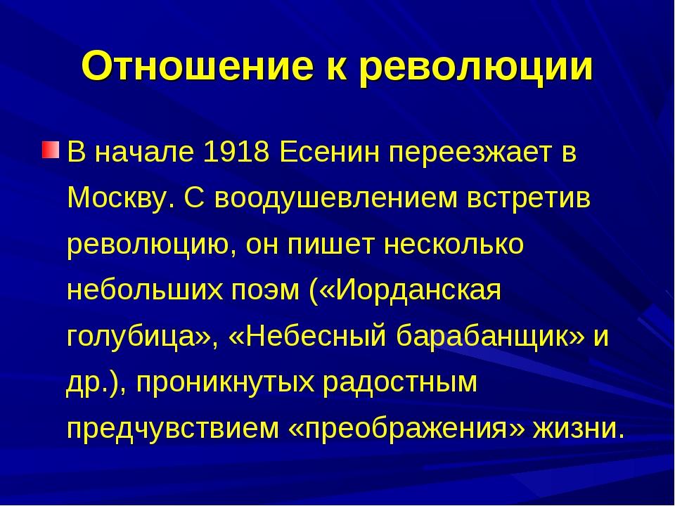 Отношение к революции В начале 1918 Есенин переезжает в Москву. С воодушевлен...