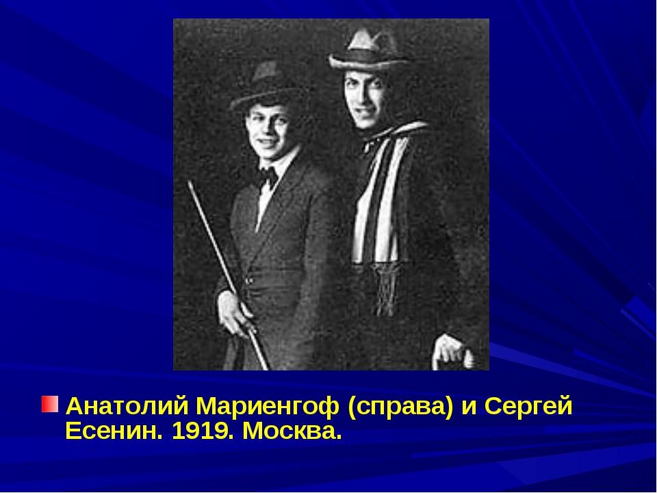 Анатолий Мариенгоф (справа) и Сергей Есенин. 1919. Москва.