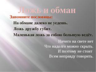 Ложь и обман Запомните пословицы: На обмане далеко не уедешь. Ложь дружбу губ