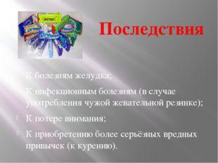 Последствия К болезням желудка; К инфекционным болезням (в случае употреблени