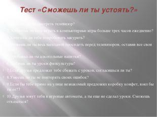 Тест «Сможешь ли ты устоять?» 1.Любишь ли ты смотреть телевизор? 2. Хотелось