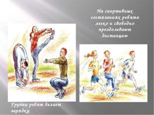 Группа ребят делает зарядку На спортивных состязаниях ребята легко и свободн