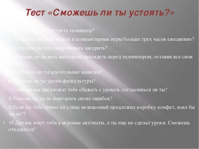 Тест «Сможешь ли ты устоять?» 1.Любишь ли ты смотреть телевизор? 2. Хотелось...