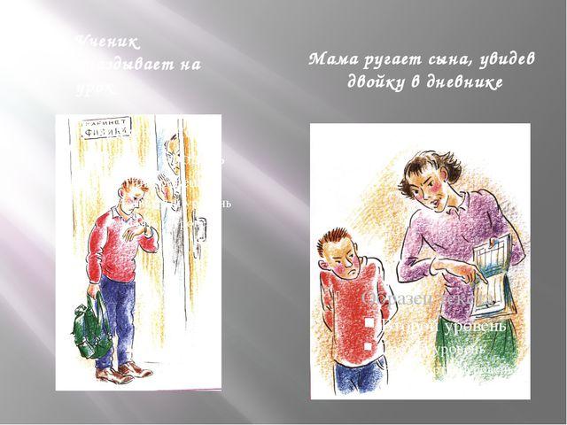 Ученик опаздывает на урок Мама ругает сына, увидев двойку в дневнике