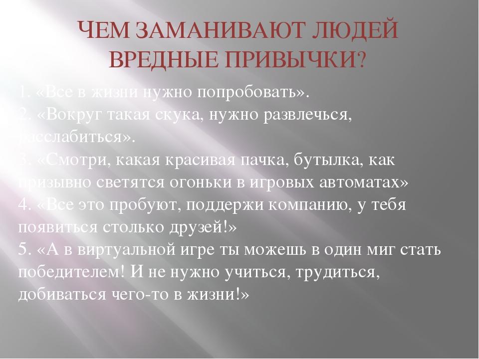 ЧЕМ ЗАМАНИВАЮТ ЛЮДЕЙ ВРЕДНЫЕ ПРИВЫЧКИ? 1. «Все в жизни нужно попробовать». 2....