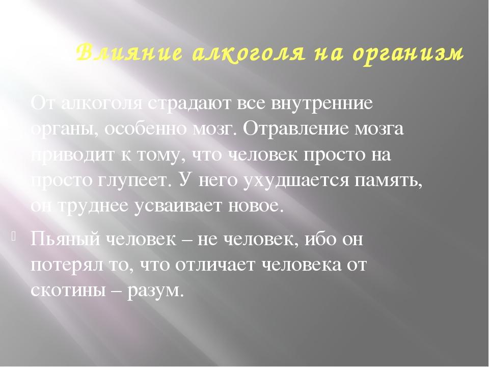 Влияние алкоголя на организм От алкоголя страдают все внутренние органы, особ...