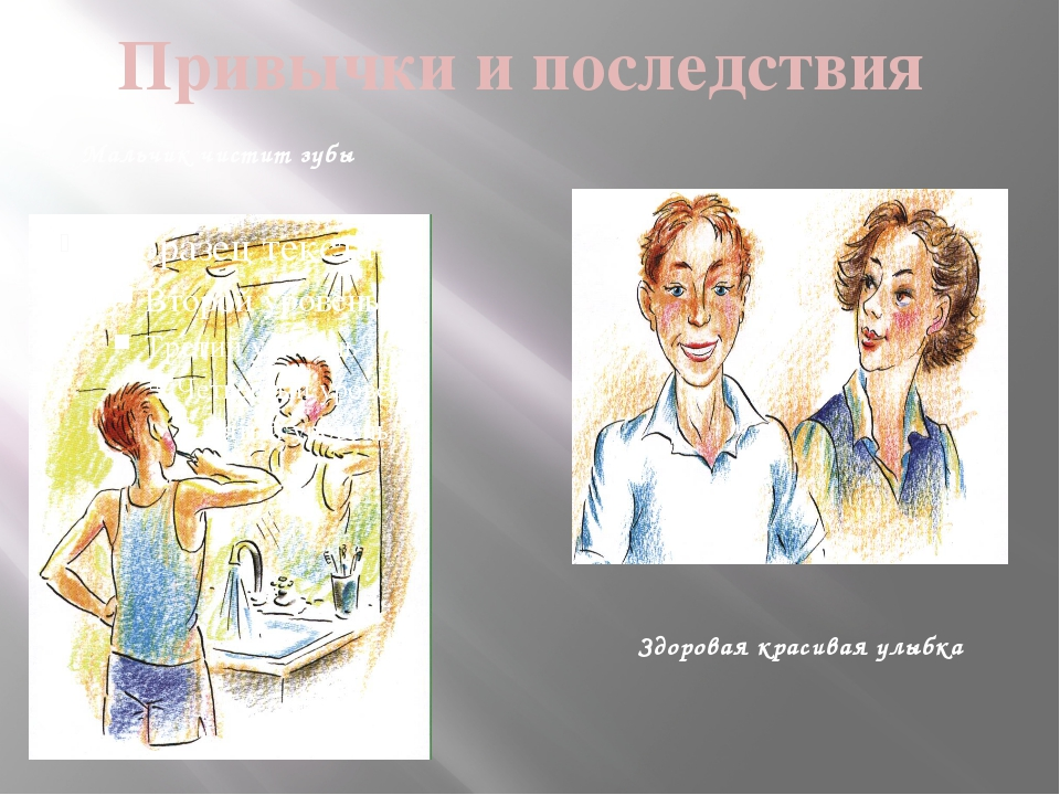 Привычки и последствия Мальчик чистит зубы Здоровая красивая улыбка
