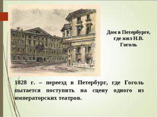 1828 г. – переезд в Петербург, где Гоголь пытается поступить на сцену одного