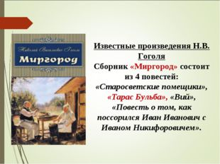 Известные произведения Н.В. Гоголя Сборник «Миргород» состоит из 4 повестей: