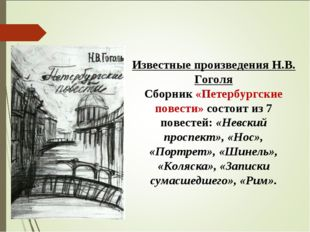 Известные произведения Н.В. Гоголя Сборник «Петербургские повести» состоит из