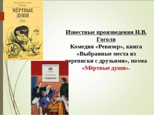 Известные произведения Н.В. Гоголя Комедия «Ревизор», книга «Выбранные места