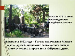 21 февраля 1852 года – Гоголь скончался в Москве, в доме друзей, уничтожив за
