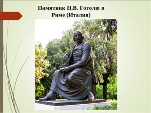 Памятник Н.В. Гоголю в Риме (Италия)