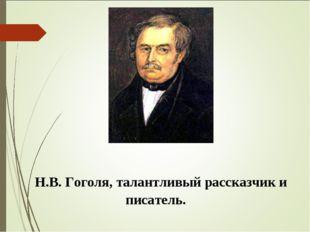 Васи́лий Афана́сьевич Го́голь — отец Н.В. Гоголя, талантливый рассказчик и пи