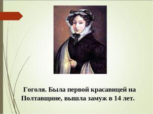 Мари́я Ива́новна Го́голь — мать Н.В. Гоголя. Была первой красавицей на Полтав