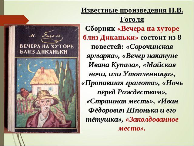 Известные произведения Н.В. Гоголя Сборник «Вечера на хуторе близ Диканьки» с...
