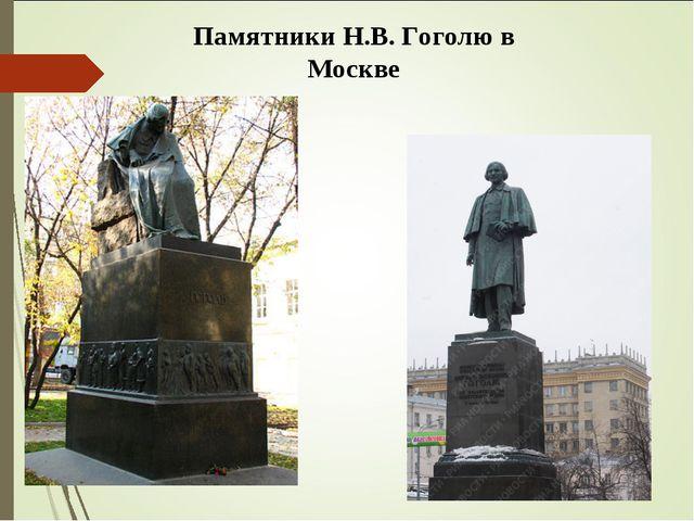 Памятники Н.В. Гоголю в Москве