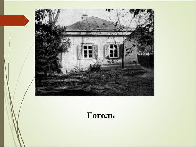 Дом в Соро́чинцах, где родился Н.В. Гоголь