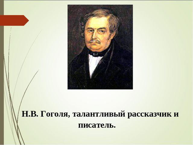 Васи́лий Афана́сьевич Го́голь — отец Н.В. Гоголя, талантливый рассказчик и пи...