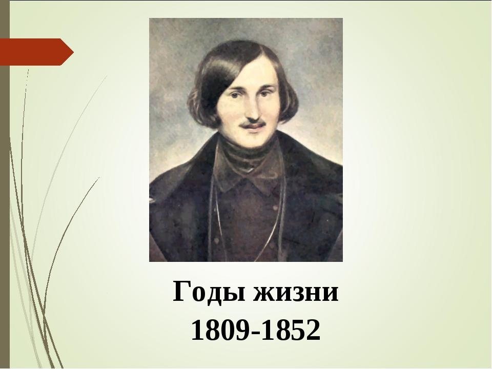 Годы жизни 1809-1852