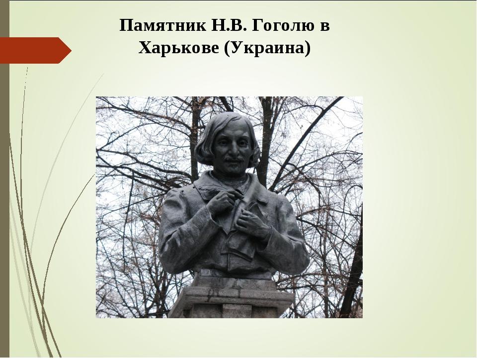 Памятник Н.В. Гоголю в Харькове (Украина)
