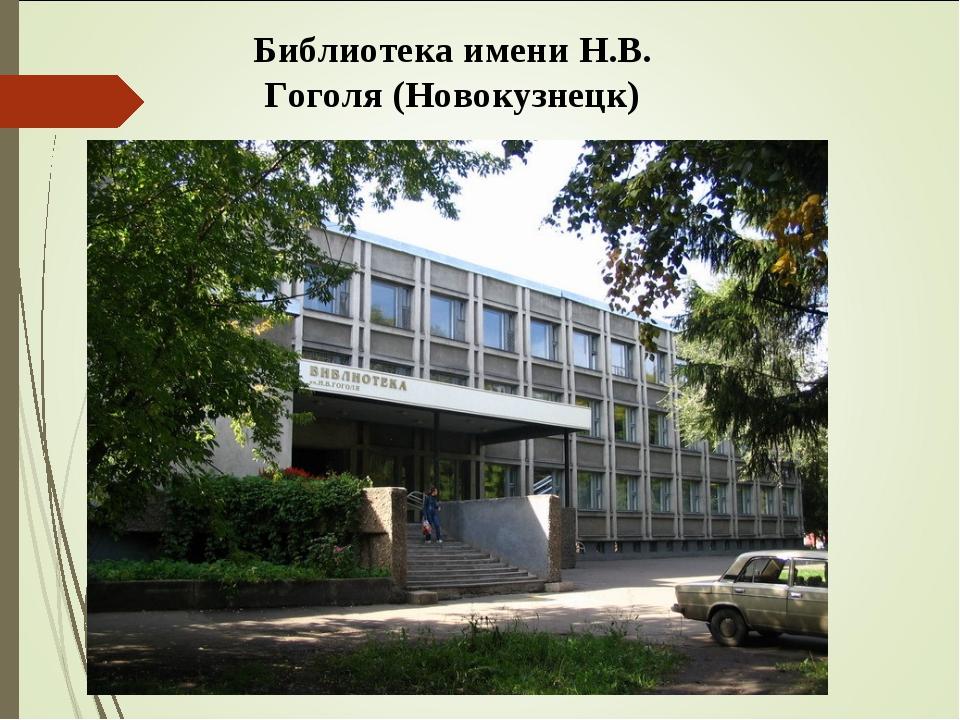 Библиотека имени Н.В. Гоголя (Новокузнецк)