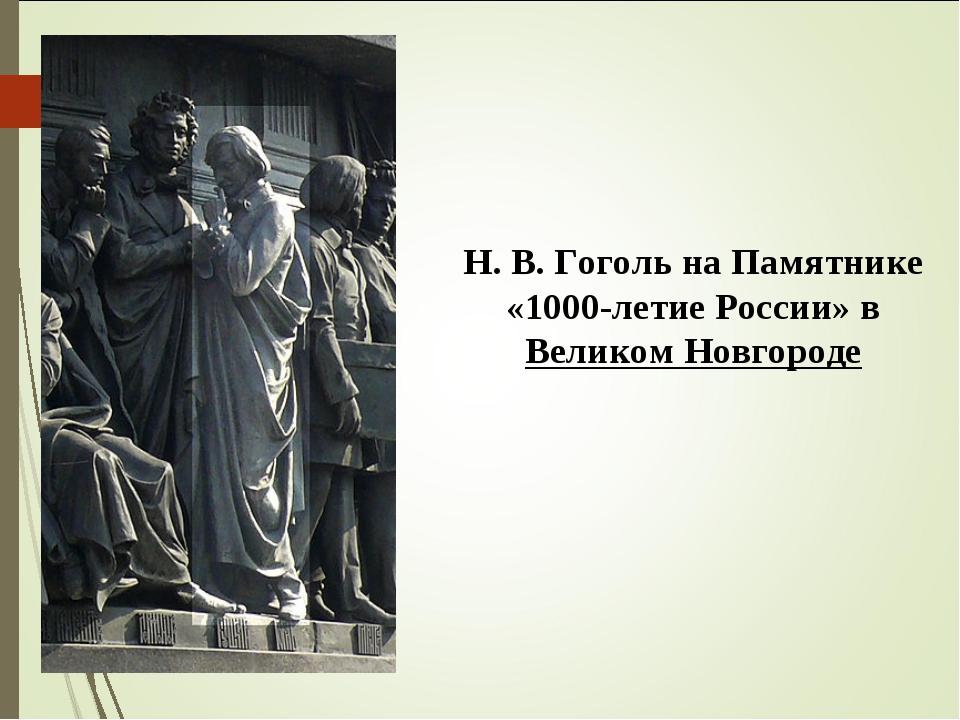 Н.В.Гоголь наПамятнике «1000-летие России»в Великом Новгороде