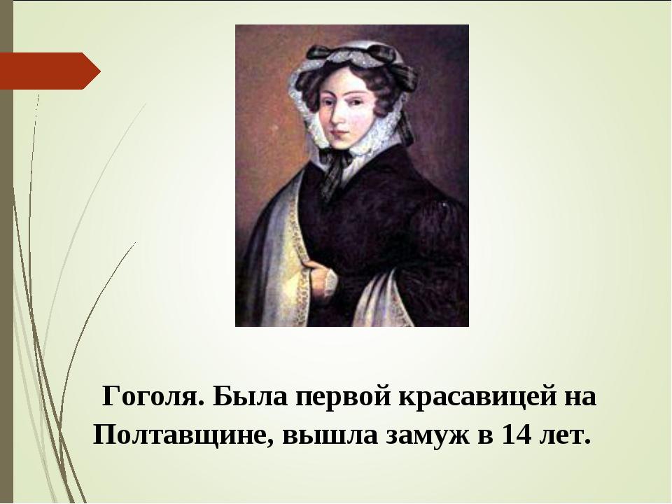 Мари́я Ива́новна Го́голь — мать Н.В. Гоголя. Была первой красавицей на Полтав...