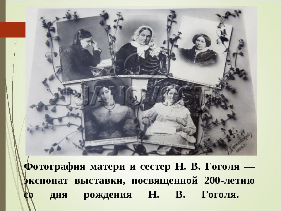Фотография матери и сестер Н. В. Гоголя — экспонат выставки, посвященной 200-...