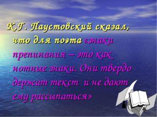К.Г. Паустовский сказал, что для поэта «знаки препинания – это как нотные зн
